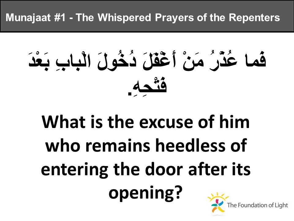 فَما عُذْرُ مَنْ أَغْفَلَ دُخُولَ الْبابِ بَعْدَ فَتْحِهِ.