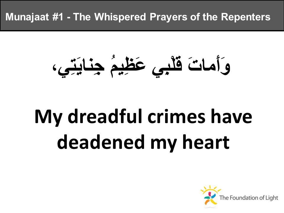 وَأَماتَ قَلْبِي عَظِيمُ جِنايَتِي، My dreadful crimes have deadened my heart Munajaat #1 - The Whispered Prayers of the Repenters