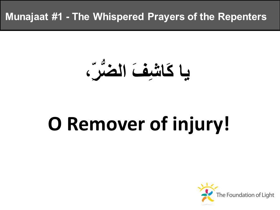 يا كَاشِفَ الضُّرِّ، O Remover of injury! Munajaat #1 - The Whispered Prayers of the Repenters