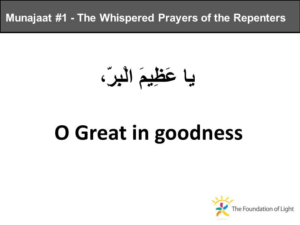يا عَظِيمَ الْبِرِّ، O Great in goodness Munajaat #1 - The Whispered Prayers of the Repenters