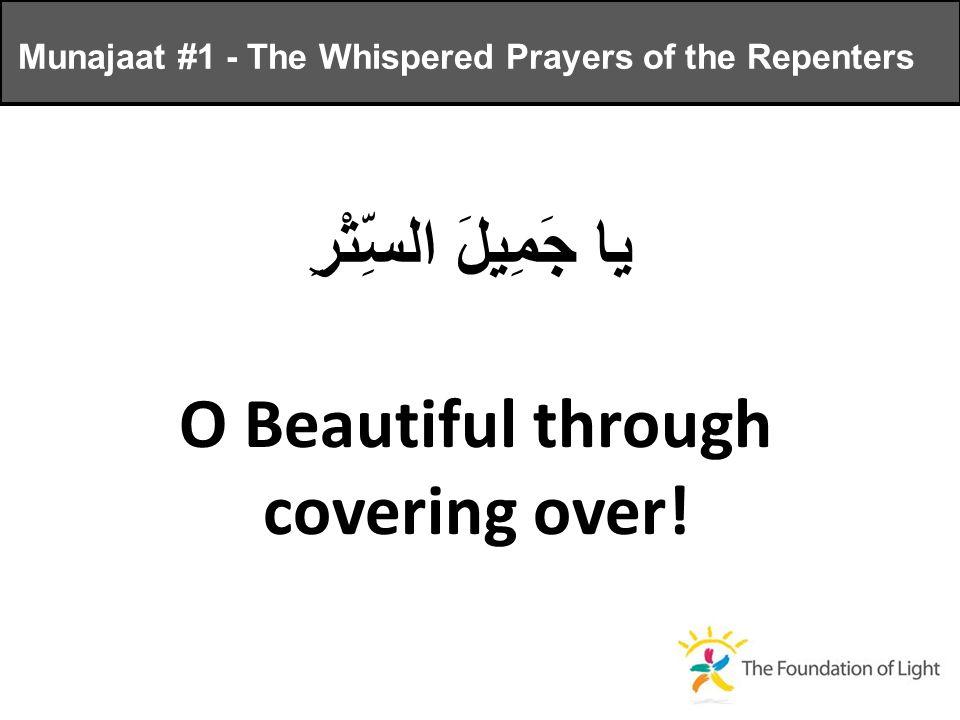 يا جَمِيلَ السِّتْرِ O Beautiful through covering over.