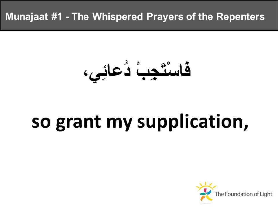 فَاسْتَجِبْ دُعائِي، so grant my supplication, Munajaat #1 - The Whispered Prayers of the Repenters