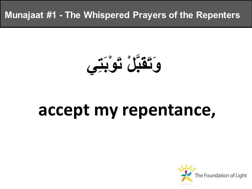 وَتَقَبَّلْ تَوْبَتِي accept my repentance, Munajaat #1 - The Whispered Prayers of the Repenters