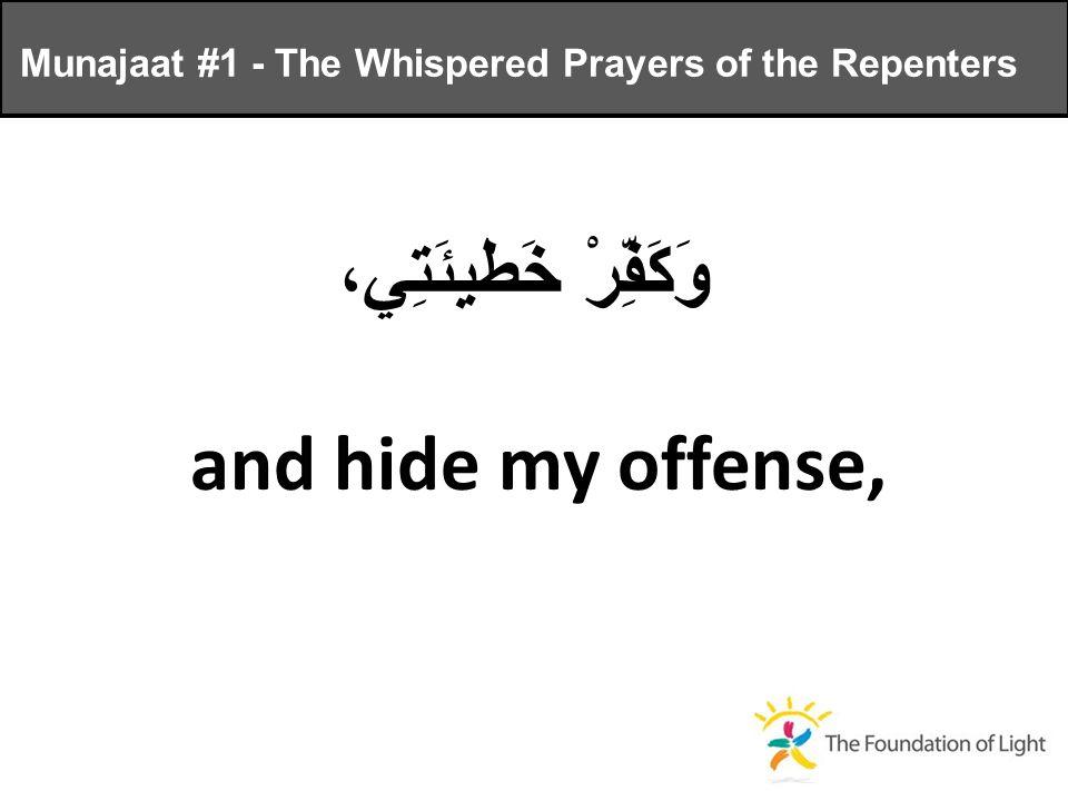 وَكَفِّرْ خَطيئَتِي، and hide my offense, Munajaat #1 - The Whispered Prayers of the Repenters