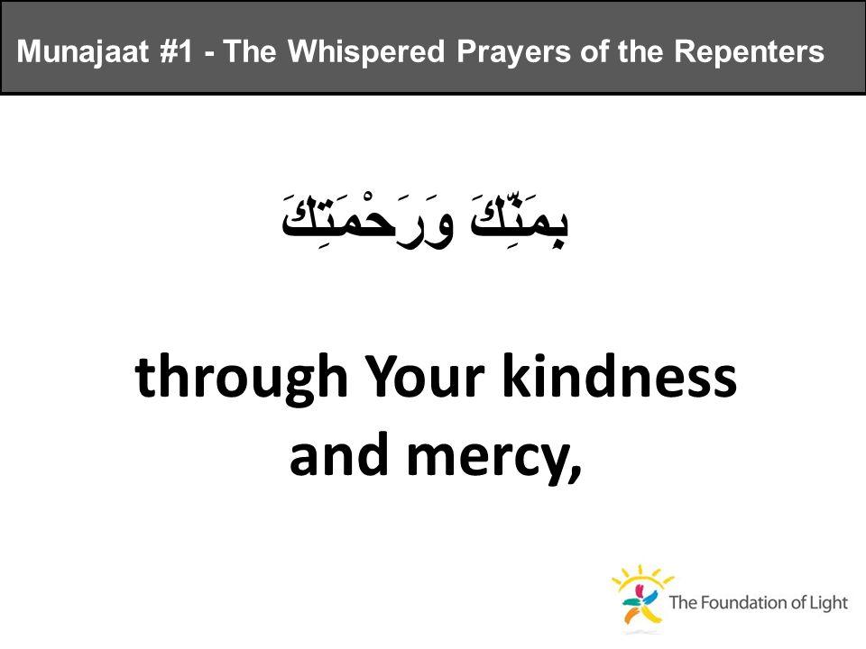 بِمَنِّكَ وَرَحْمَتِكَ through Your kindness and mercy, Munajaat #1 - The Whispered Prayers of the Repenters