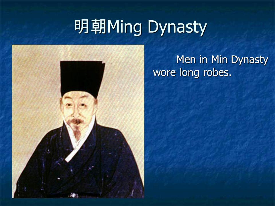 明朝 Ming Dynasty Men in Min Dynasty wore long robes. Men in Min Dynasty wore long robes.