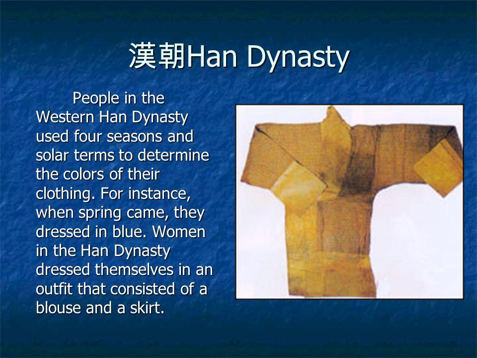 漢朝 Han Dynasty People in the Western Han Dynasty used four seasons and solar terms to determine the colors of their clothing. For instance, when sprin