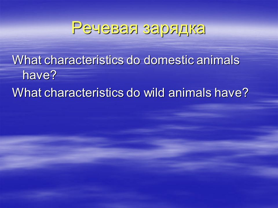 Domestic animals Wild animals - useful - cruel - kind - strong - helpful - cunning - friendly to people - independent - give products - can eat other animals animals