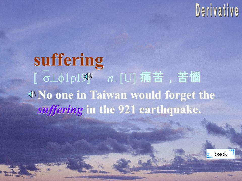 suffering 痛苦,苦惱 [`s^f1rI9] n.