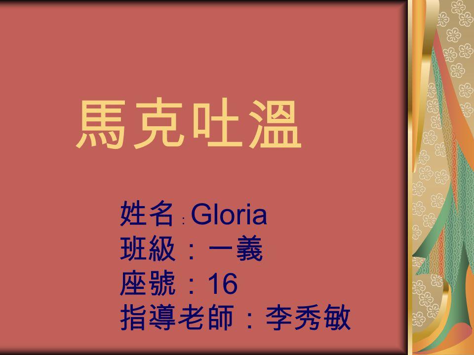 馬克吐溫 姓名 : Gloria 班級:一義 座號: 16 指導老師:李秀敏