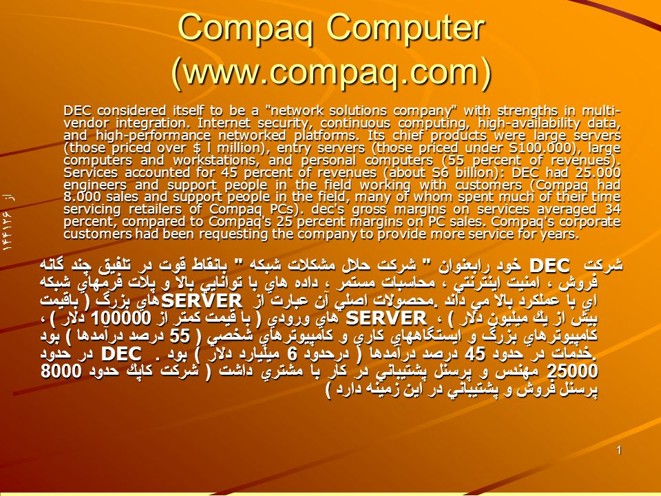 از 144 126 Compaq Computer (www.compaq.com) DEC considered itself to be a network solutions company with strengths in multi- vendor integration.