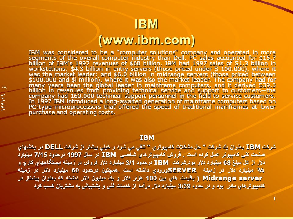 از 144 129 IBM (www.ibm.com) IBM was considered to be a computer solutions company and operated in more seg­ments of the overall computer industry than Dell.