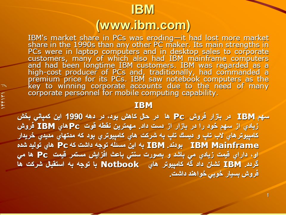 از 144 131 IBM (www.ibm.com) IBM s market share in PCs was eroding—it had lost more market share in the 1990s than any other PC maker.