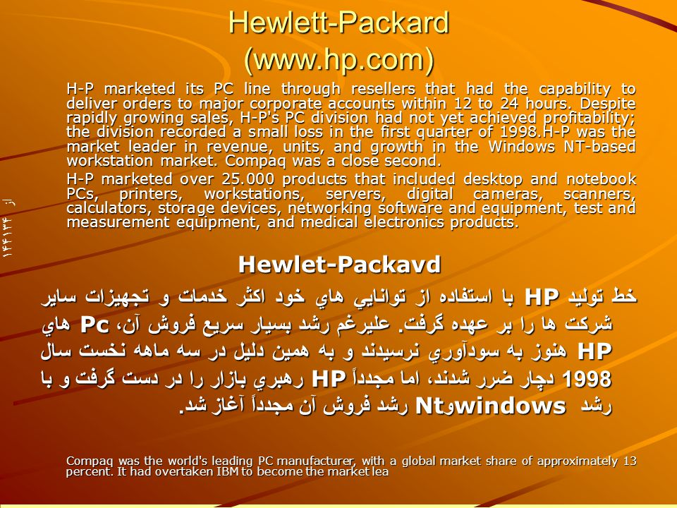 از 144 134 Hewlett-Packard (www.hp.com) H-P marketed its PC line through resellers that had the capability to deliver orders to major corporate accounts within 12 to 24 hours.