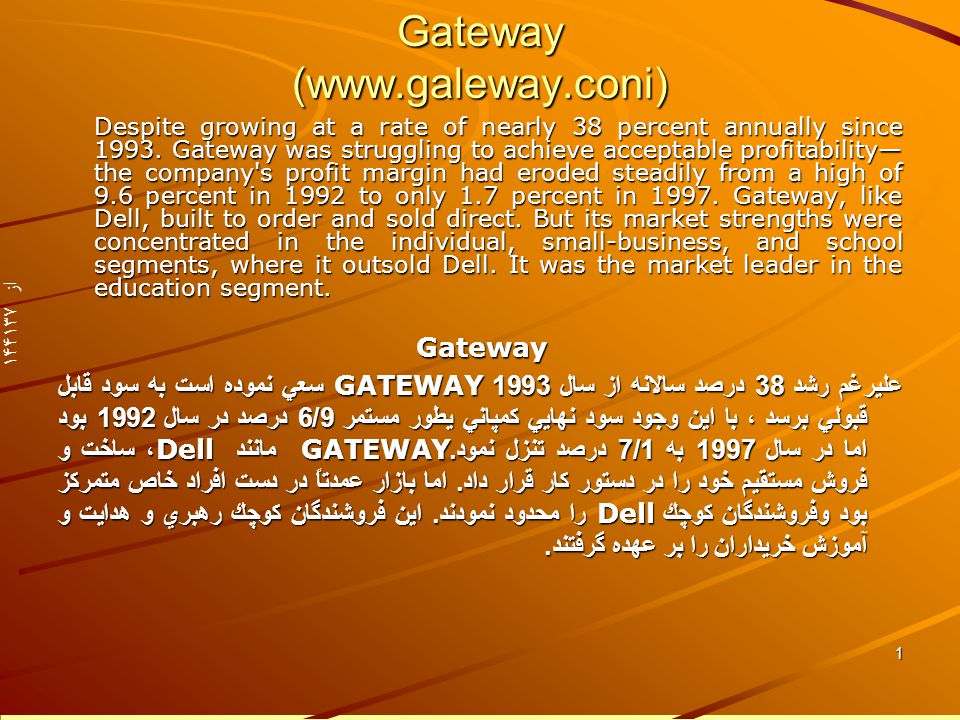 از 144 137 Gateway (www.galeway.coni) Despite growing at a rate of nearly 38 percent annually since 1993.