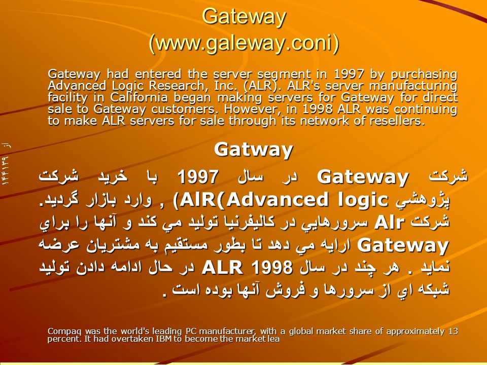 از 144 139 Gateway (www.galeway.coni) Gateway had entered the server segment in 1997 by purchasing Advanced Logic Research, Inc.