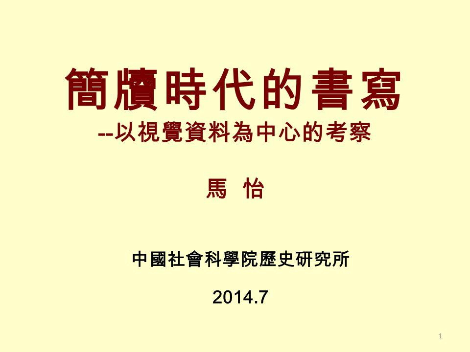 簡牘時代的書寫 -- 以視覺資料為中心的考察 馬 怡 中國社會科學院歷史研究所 2014.7 1