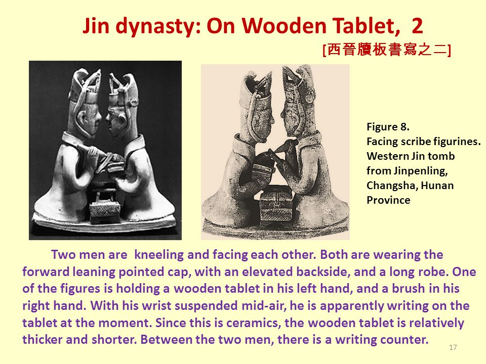 Jin dynasty: On Wooden Tablet, 2 [ 西晉牘板書寫之二 ] Figure 8.