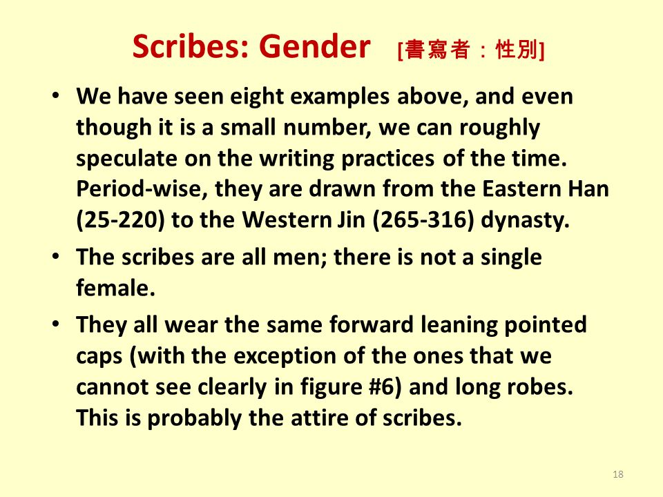 Scribes: Gender [ 書寫者:性別 ] We have seen eight examples above, and even though it is a small number, we can roughly speculate on the writing practices of the time.