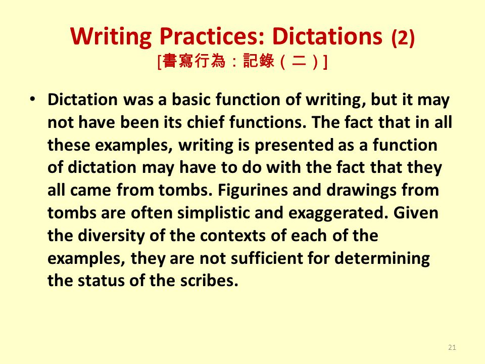Writing Practices: Dictations (2) [ 書寫行為:記錄(二) ] Dictation was a basic function of writing, but it may not have been its chief functions.