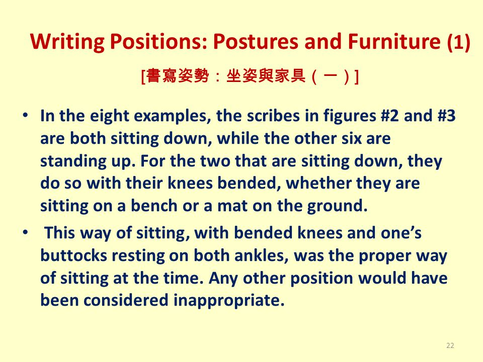 Writing Positions: Postures and Furniture (1) [ 書寫姿勢:坐姿與家具(一) ] In the eight examples, the scribes in figures #2 and #3 are both sitting down, while the other six are standing up.