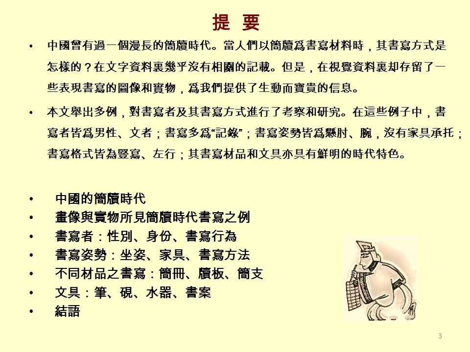 Writing Positions: Method [ 書寫方法 ] Since writings were not done on furniture, the scribes' arms were not rested on any surface.