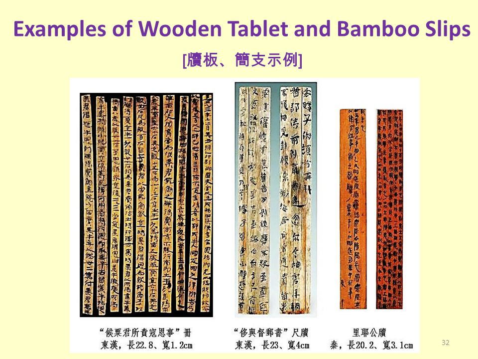 Examples of Wooden Tablet and Bamboo Slips [ 牘板、簡支示例 ] 32