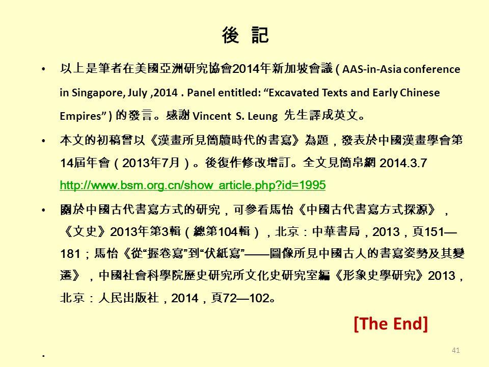後 記 以上是筆者在美國亞洲研究協會 2014 年新加坡會議 ( AAS-in-Asia conference in Singapore, July,2014.