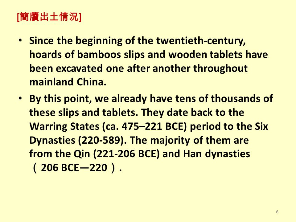 Writing Materials: Wooden Tablets [ 書寫材品:牘板 ] In four out of the eight examples, the writing medium is wooden tablets (i.e.