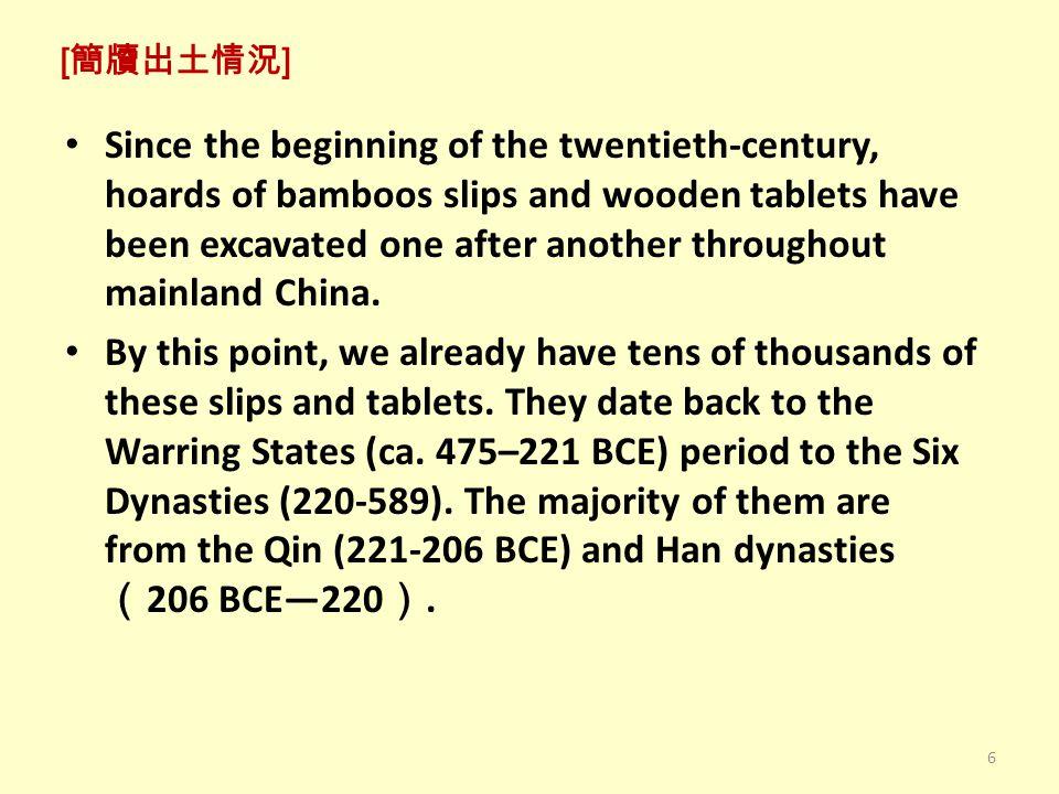 [ 簡支、牘板、簡冊 ] Among them, we have the thinner, more elongated bamboo slips, as well as the wider wooden tablets.