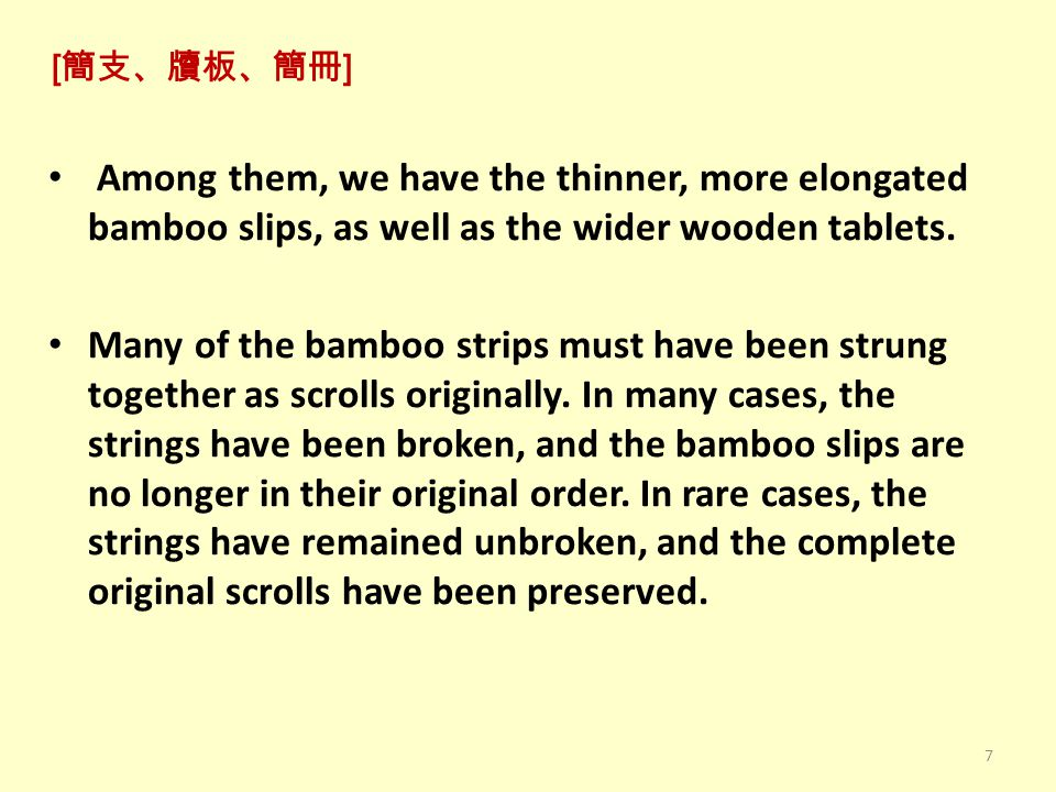 [ 簡支、牘板、簡冊 ] Among them, we have the thinner, more elongated bamboo slips, as well as the wider wooden tablets.