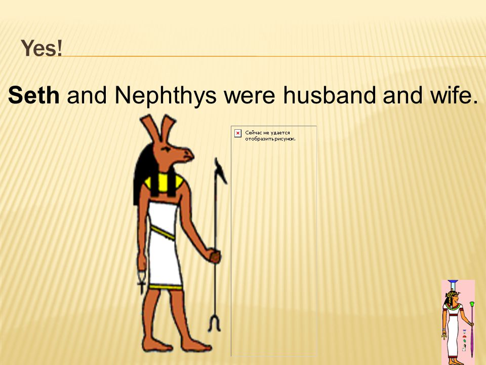 Yes! 89 Seth and Nephthys were husband and wife.