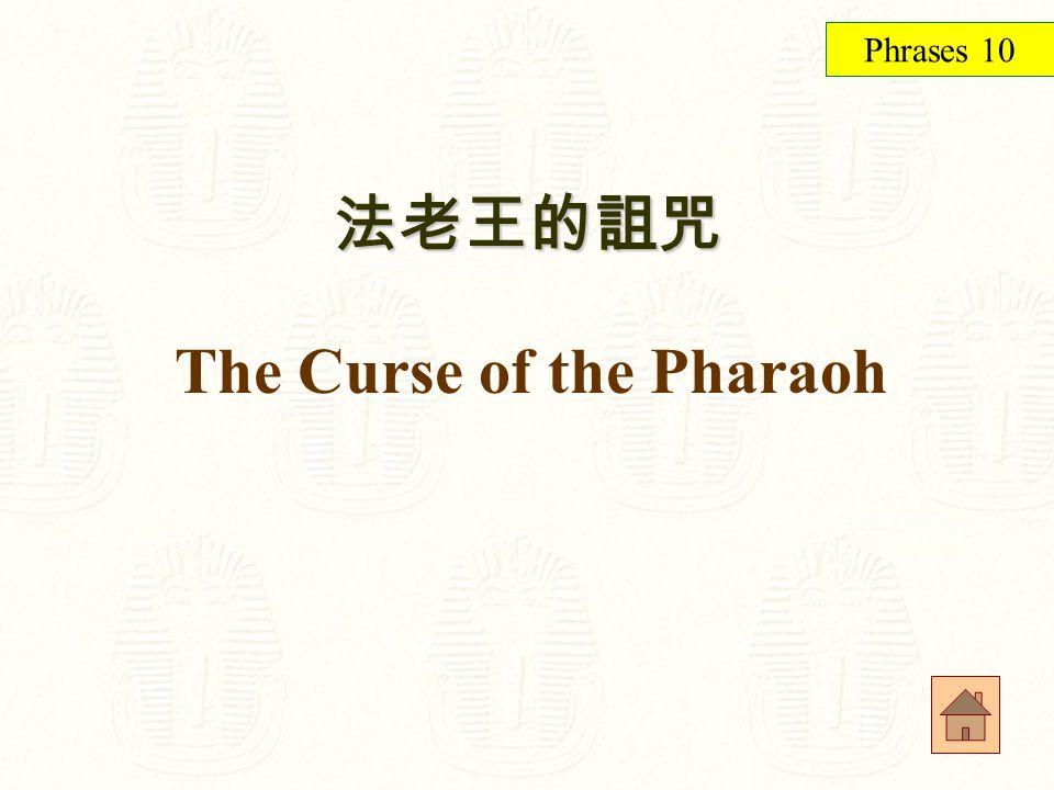 登基 come to the throne Phrases 9