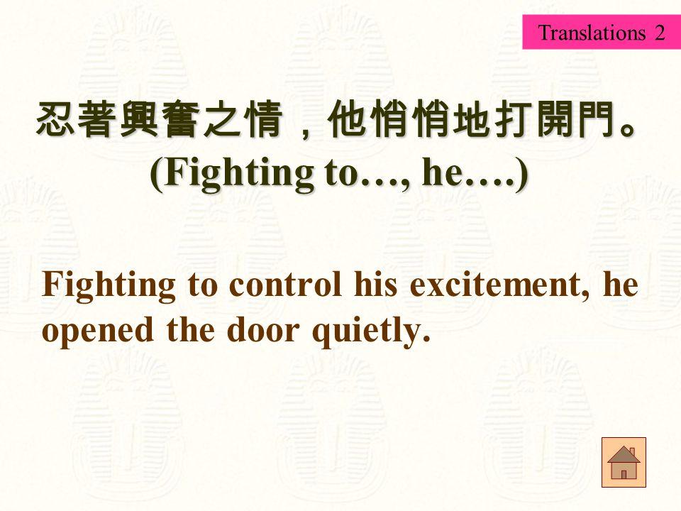 令我驚訝的是, 他竟然嚇得目瞪口呆。 To my amazement, he was struck dumb. Translations 1