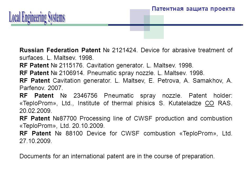 Патентная защита проекта Russian Federation Patent № 2121424.
