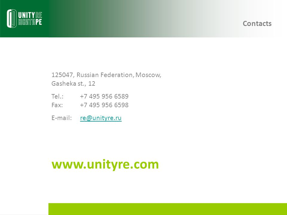 125047, Russian Federation, Moscow, Gasheka st., 12 Tel.: +7 495 956 6589 Fax: +7 495 956 6598 E-mail: re@unityre.rure@unityre.ru www.unityre.com Cont