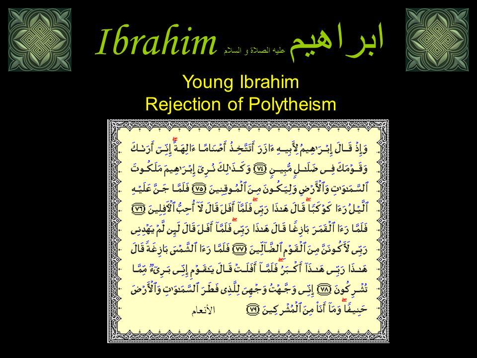 Ibrahim ابراهيم عليه الصلاة و السلام Young Ibrahim Rejection of Polytheism الأنعام