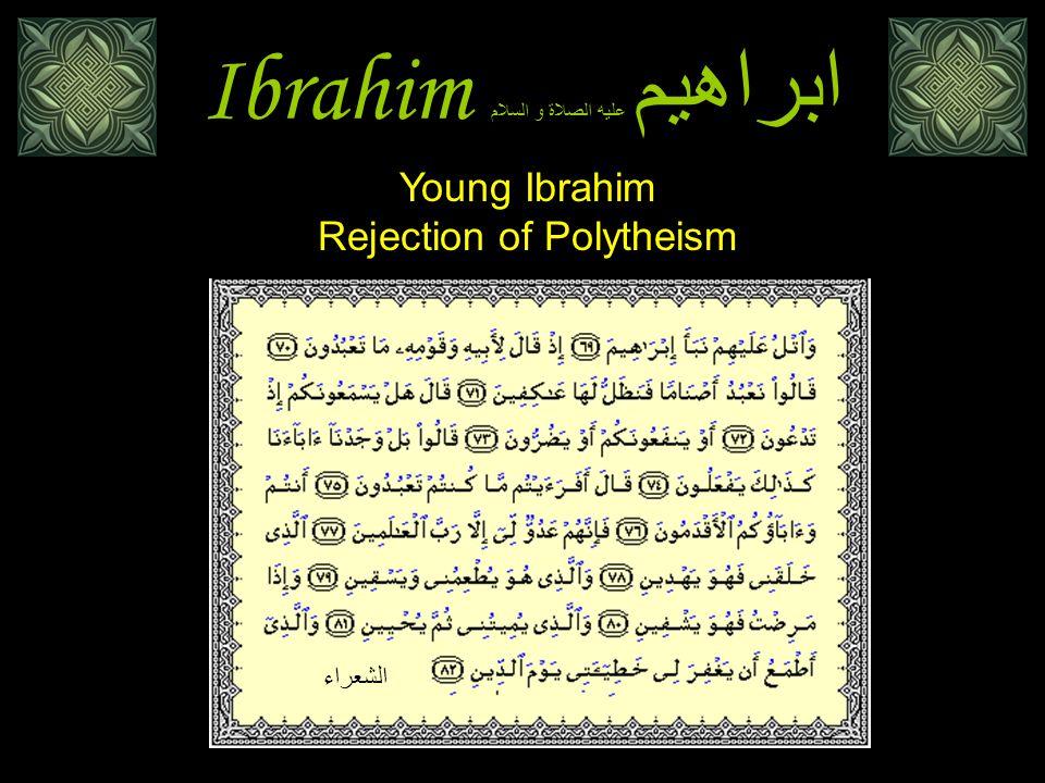 Ibrahim ابراهيم عليه الصلاة و السلام Young Ibrahim Rejection of Polytheism الشعراء