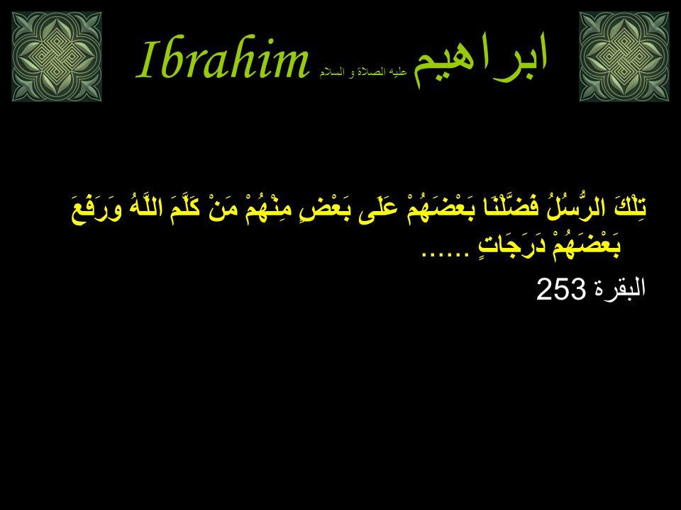 Ibrahim ابراهيم عليه الصلاة و السلام تِلْكَ الرُّسُلُ فَضَّلْنَا بَعْضَهُمْ عَلَى بَعْضٍ مِنْهُمْ مَنْ كَلَّمَ اللَّهُ وَرَفَعَ بَعْضَهُمْ دَرَجَاتٍ......