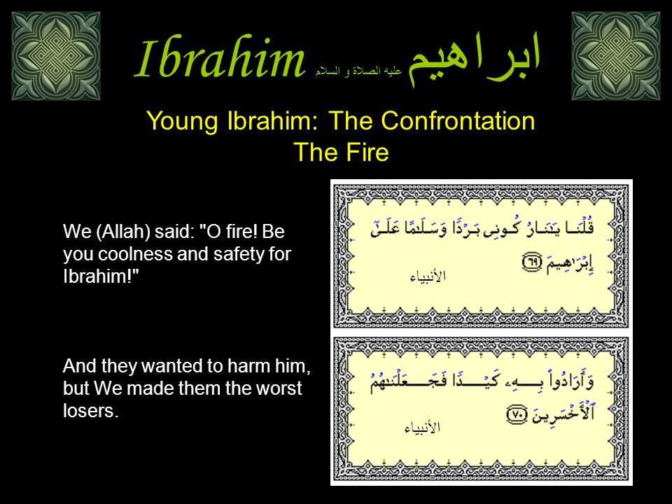 Ibrahim ابراهيم عليه الصلاة و السلام Young Ibrahim: The Confrontation The Fire We (Allah) said: