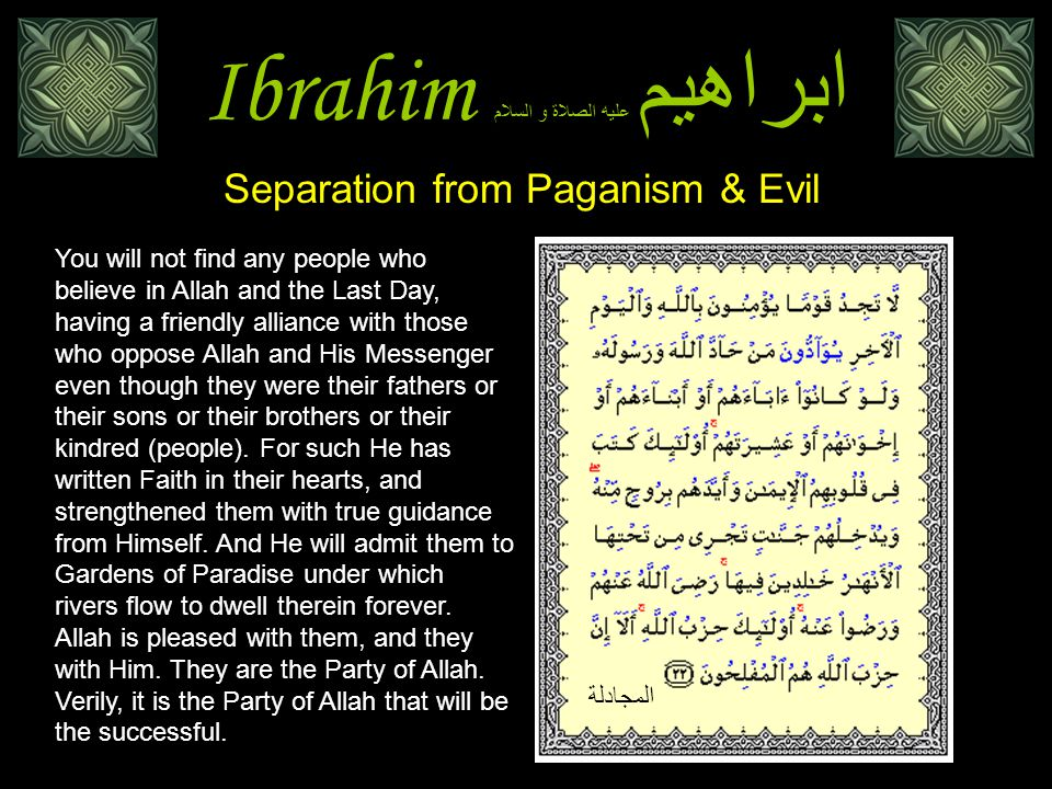Ibrahim ابراهيم عليه الصلاة و السلام Separation from Paganism & Evil You will not find any people who believe in Allah and the Last Day, having a frie