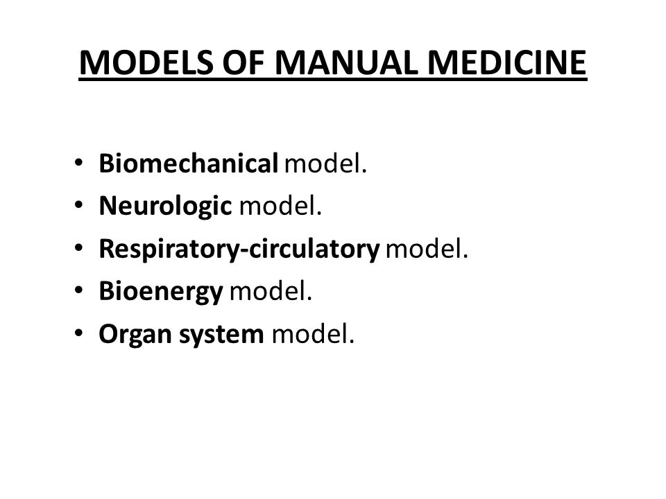 MODELS OF MANUAL MEDICINE Biomechanical model.Neurologic model.