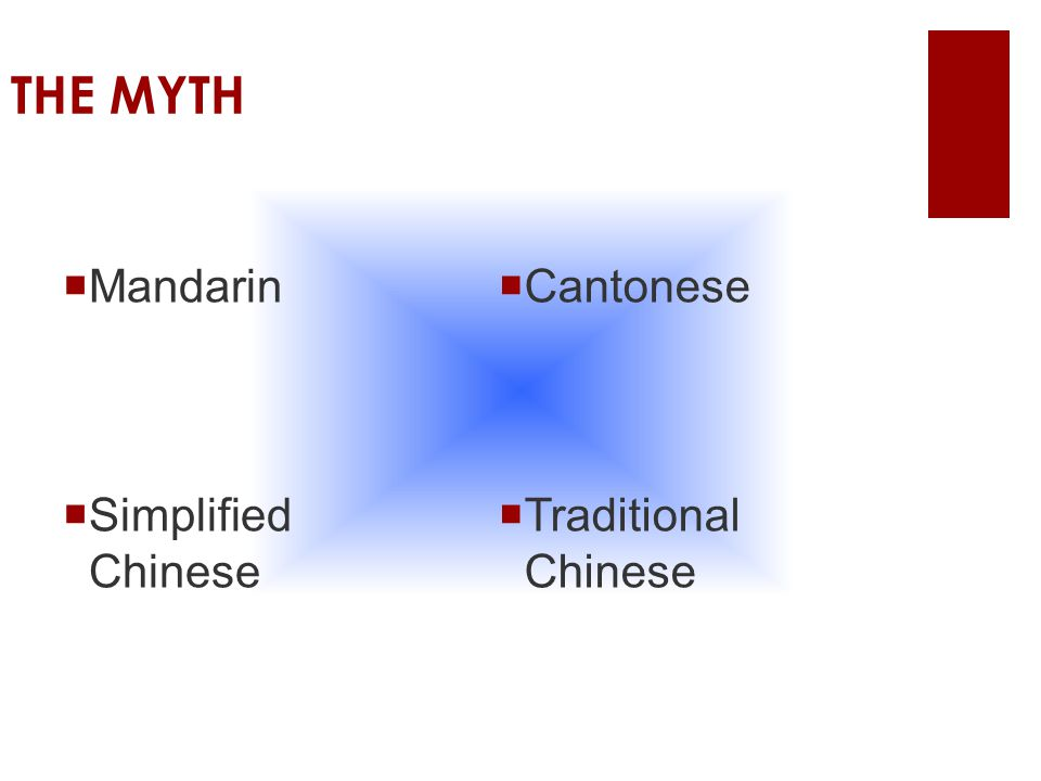 THE MYTH  Cantonese  Traditional Chinese  Mandarin  Simplified Chinese