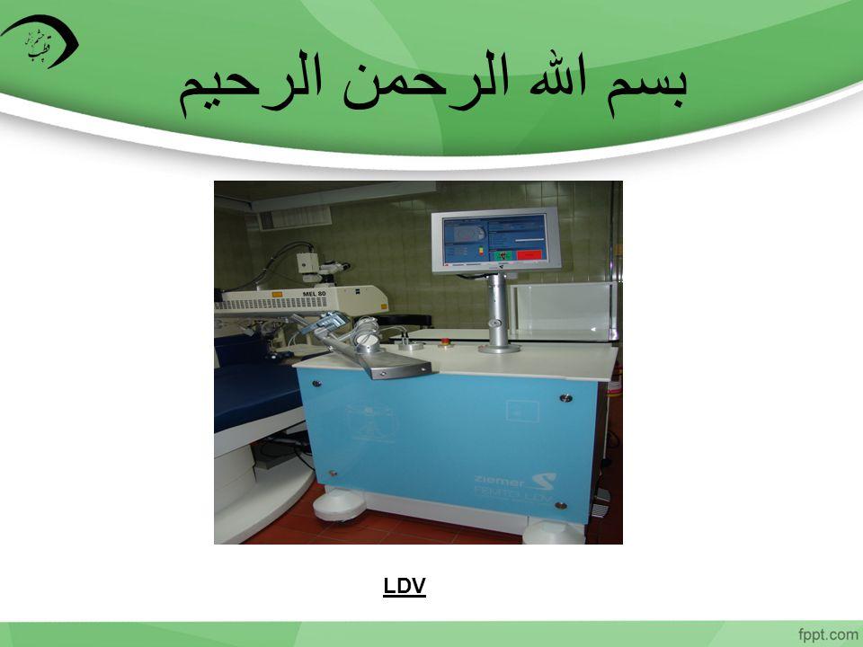 بسم الله الرحمن الرحیم LDV