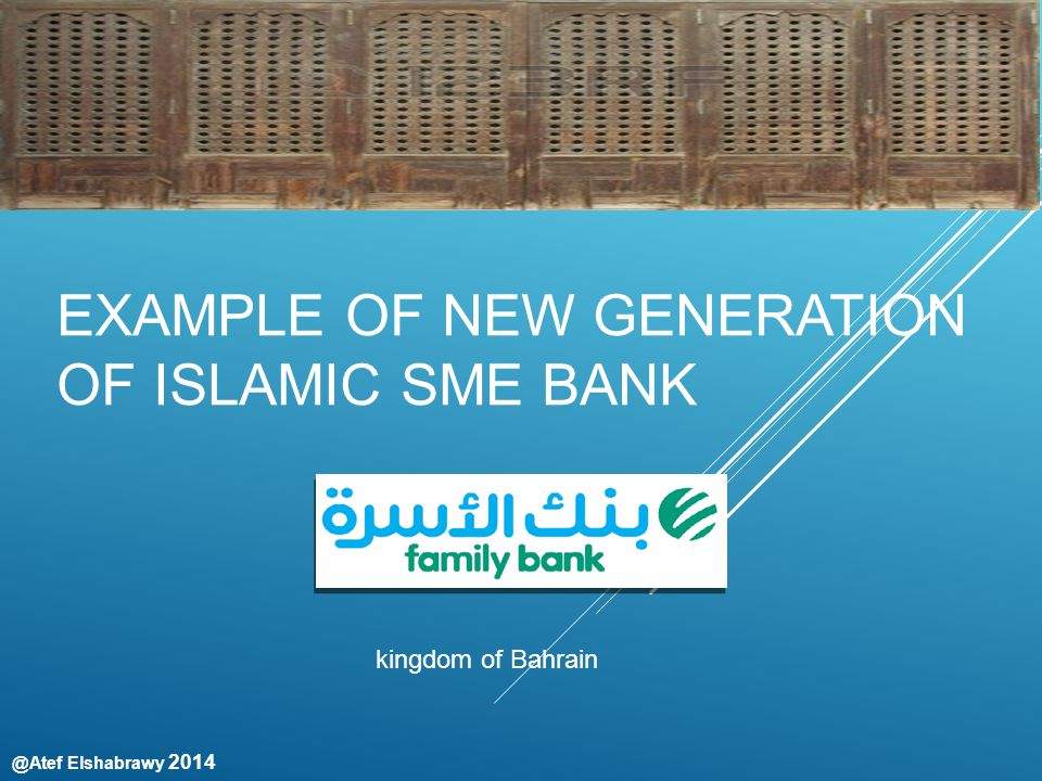 @Atef Elshabrawy 2014 EXAMPLE OF NEW GENERATION OF ISLAMIC SME BANK kingdom of Bahrain