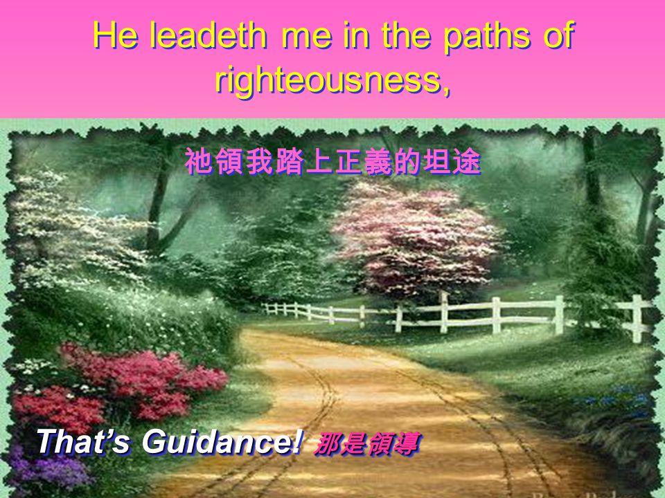 He restoreth my soul 祂使我的心靈得到舒暢 That's Healing! 那是治癒