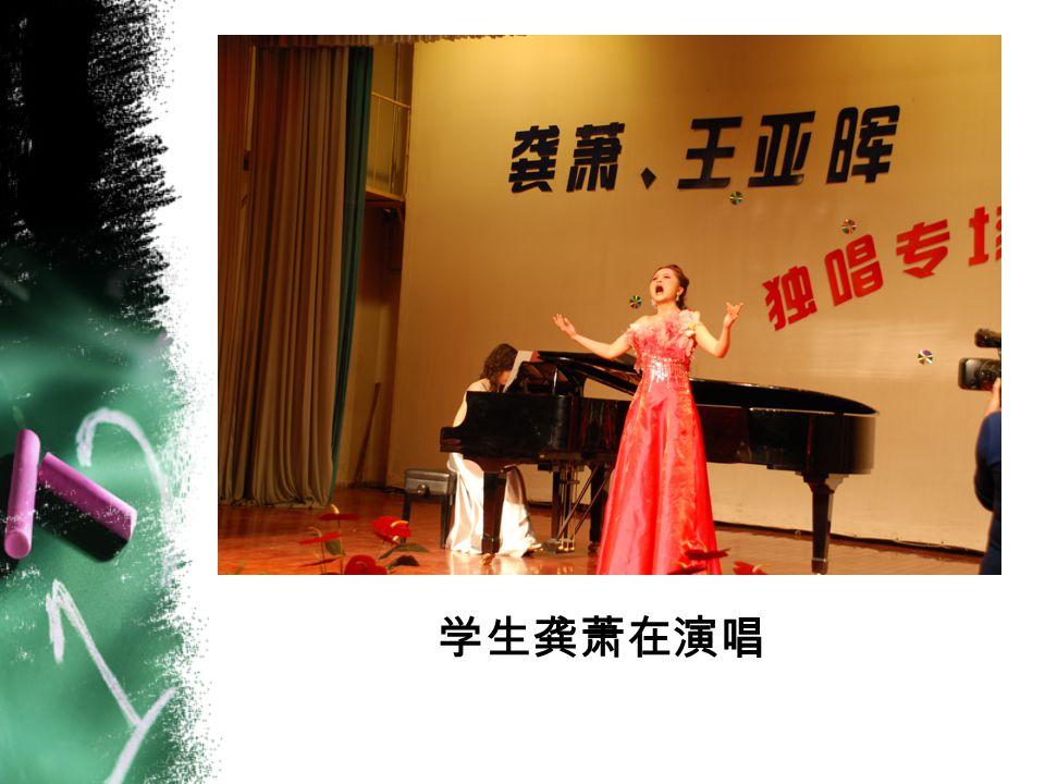 学生龚萧在演唱