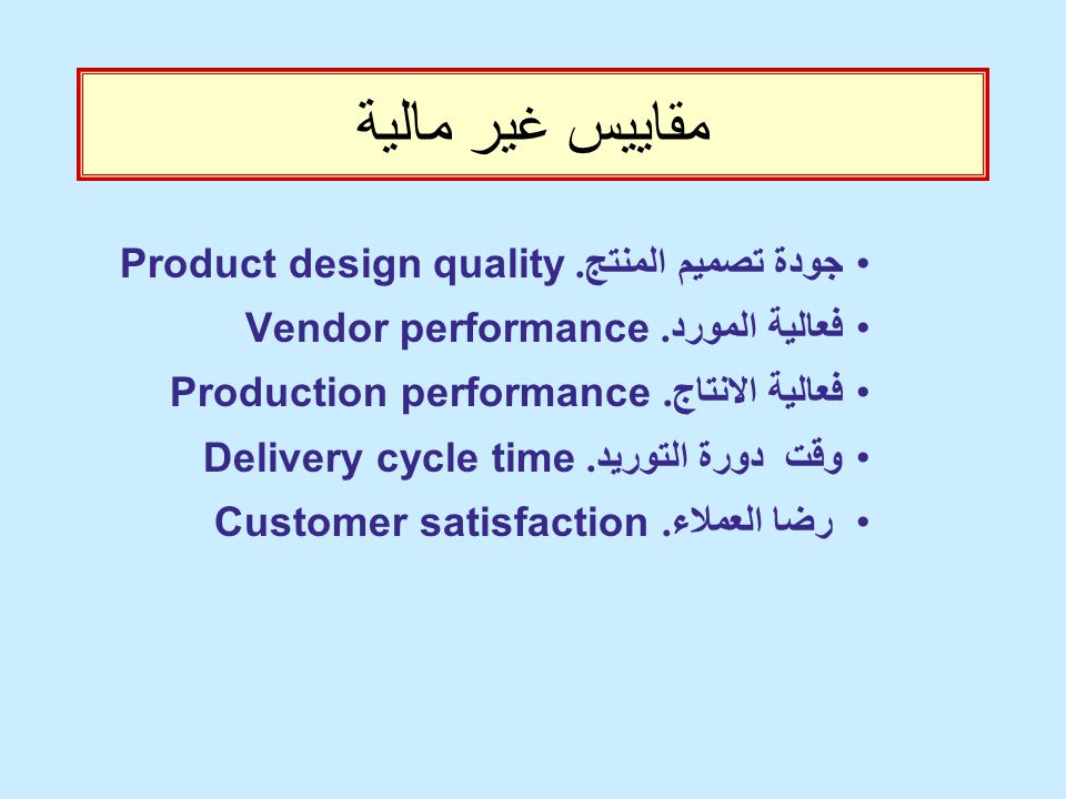Effectiveness Accomplishment of the right things, on time, within the requirements specified Customers Outputs Value-Adding Transformation Inputs Suppliers