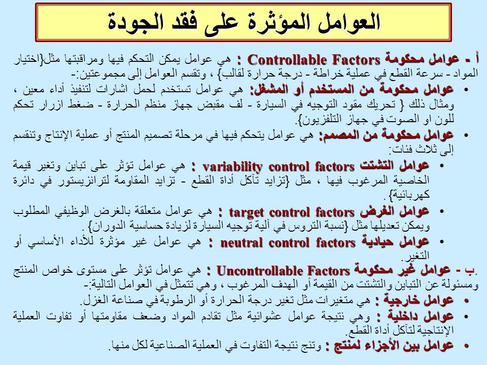 العوامل المؤثرة على فقد الجودة أ - عوامل محكومة Controllable Factors : أ - عوامل محكومة Controllable Factors : هي عوامل يمكن التحكم فيها ومراقبتها مثل