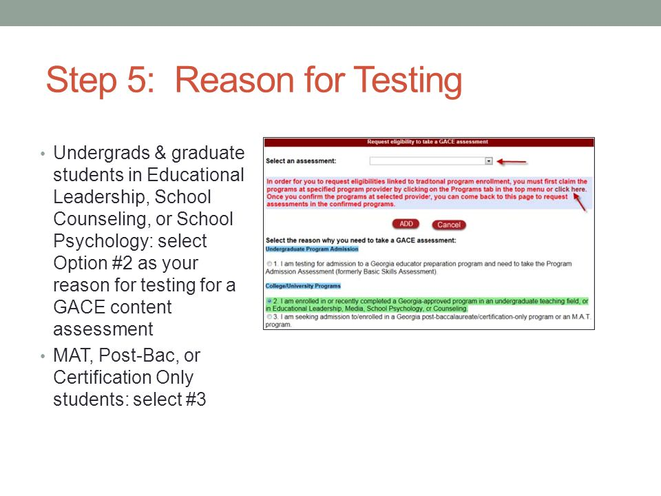 Step 6: Eligibility Granted by GSU Candidates in traditional preparation programs who selected Reason to Test #2 are notified via email when they are granted eligibility to test by their program provider.